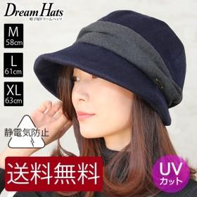 帽子 キャスケット レディース 秋 冬 UV 対策 大きい サイズ 大きめ ひも あご紐 女性 可愛い かわいい ビーバー 光沢 高級感 すっぴん スッピン 毛並み 小顔 キレイめ シック コーデ