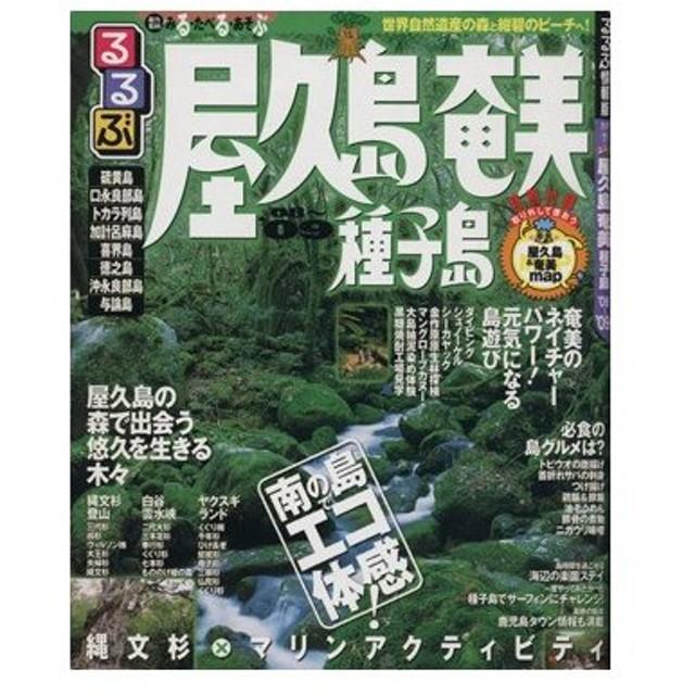 るるぶ 屋久島 奄美 種子島/JTBパブリッシング(その他)
