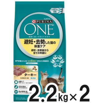 ピュリナワン キャット 避妊・去勢した猫の体重ケア 全ての年齢に ターキー 2.2kg×2個【まとめ買い】