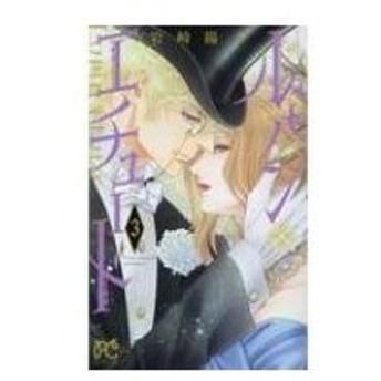 ルパン・エチュード 3 プリンセス・コミックス / 岩崎陽子 〔コミック〕
