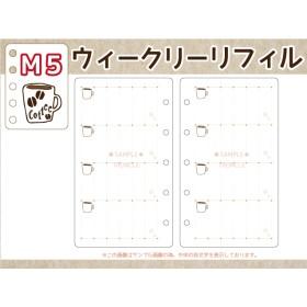 M5サイズ★ウィークリー【coffee】システム手帳リフィル