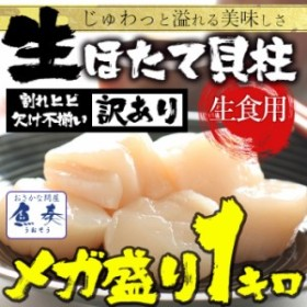 ホタテ ほたて 帆立【訳あり】【大粒】 大粒サイズ 生ほたて貝柱 1kg クーポン使用OK バーベキュー