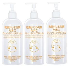 【3本セット】ココエッグ リンクル クレンジングジェル たまご クレンジングジェル 500ml (送料無料)
