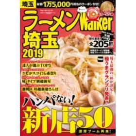 【ムック】 雑誌 / ラーメンWalker埼玉 2019 ラーメンウォーカームック