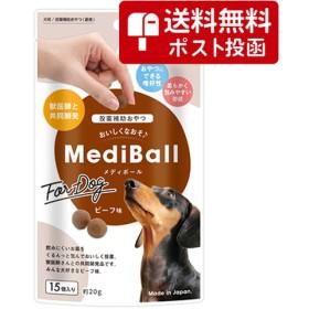 【ネコポス専用】MEDIBALL メディボール 犬用 ビーフ味 15個入