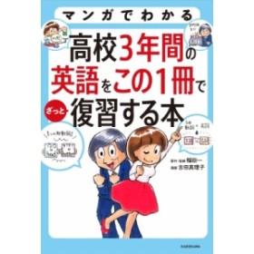 【単行本】 稲田一 / マンガでわかる 高校3年間の英語をこの1冊でざっと復習する本