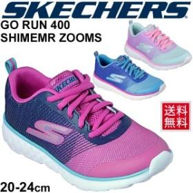 キッズシューズ ジュニア  スニーカー 女の子 スケッチャーズ SKECHERS GO RUN 400-SHIMMER ZOOMS 子供靴 スポーティ/81353L