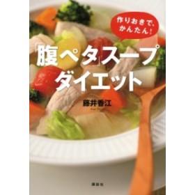 【単行本】 藤井香江 / 「腹ペタ」スープダイエット作りおきで、かんたん 講談社の実用BOOK