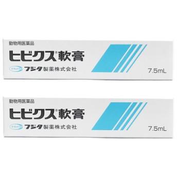 【2個セット】ヒビクス軟膏 犬猫用 7.5mL(動物用医薬品)