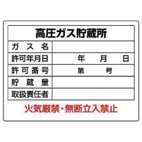 高圧ガス標識(エコユニボード) ユニット 827-56 高圧ガス貯蔵所