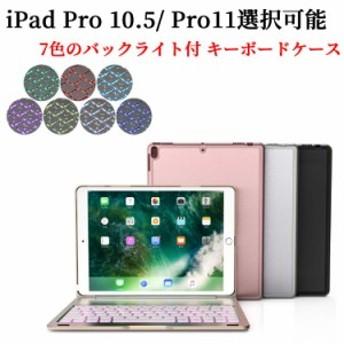 【送料無料】iPad Pro 10.5用/iPad Pro11用キーボードケース/キーボードカバー 7色のバックライト スタンド機能 bluetoothキーボード