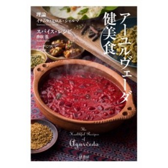 【単行本】 イナムラ・ヒロエ・シャルマ / アーユルヴェーダ健美食 The Healthful Recipes of Ayurveda