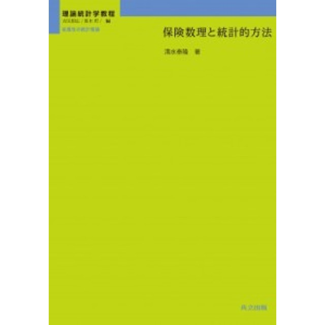 【全集・双書】 栗木哲 / 保険数理と統計的方法 理論統計学教程: 従属性の統計理論 送料無料