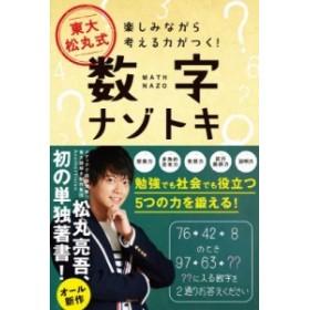 【単行本】 松丸亮吾 / 東大松丸式 数字ナゾトキ 楽しみながら考える力がつく!