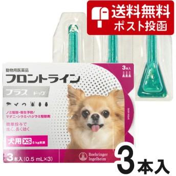 【ネコポス専用】犬用フロントラインプラスドッグXS 5kg未満 3本(3ピペット)(動物用医薬品)