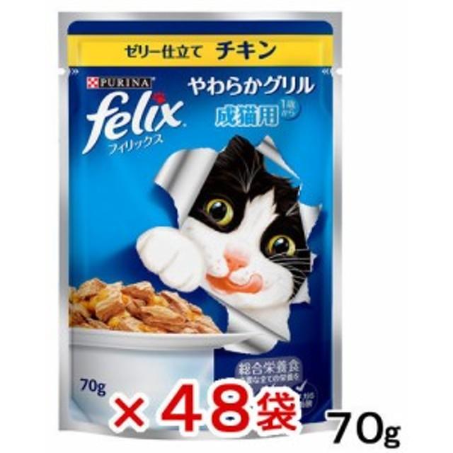 フィリックス パウチ やわらかグリル 成猫用 ゼリー仕立て チキン 70g×48袋入り キャットフード