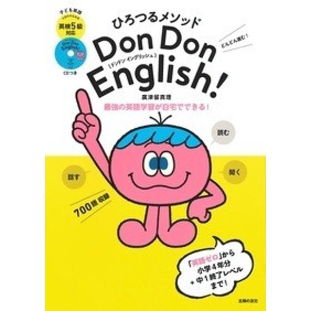 【単行本】 廣津留真理 / ひろつるメソッド 子ども英語 DonDon English! 英検5級対応 CD付き