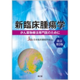 【単行本】 日本臨床腫瘍学会 / 新臨床腫瘍学 がん薬物療法専門医のために 送料無料