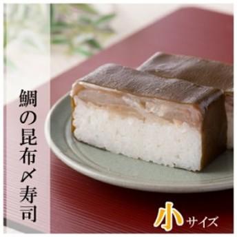 [冷蔵]極上 鯛の昆布締め寿司を福井から【小サイズ】届いたその日が旬の味わい [生鯖寿司お取り寄せの萩]