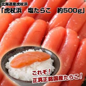 送料無料 北海道産 虎杖浜の塩たらこ 約500g タラコ[産直だより]