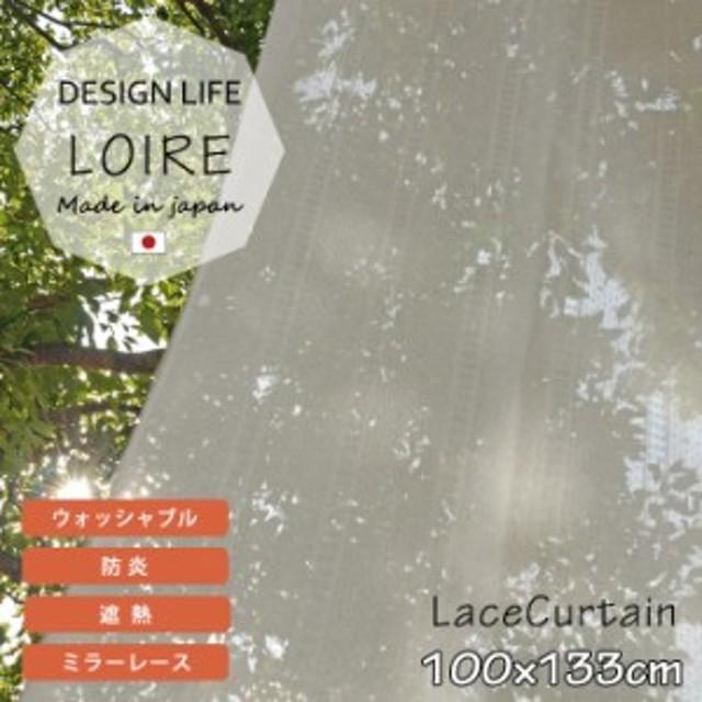 既製 レースカーテン LOIRE ロワール 幅 100×丈 133 cm 1枚入り日本製 防炎 遮熱 ミラー スミノエ製