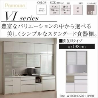 パモウナ VIL-1000R VIR キッチン 食器棚 幅100cm 奥行50cm 高さ198cm 引き戸 台所収納 パールホワイト
