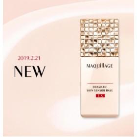 【2/21新発売】資生堂 マキアージュ(MAQuillAGE)スキンセンサーベースEX ★NewドラマティックライティングベースSPF30・PA+++ 大人気!スキンケアまでできる、くずれ防止下地