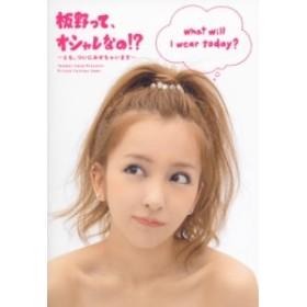 【ムック】 板野友美 (AKB48) イタノトモミ / 板野って、オシャレなの! -とも、ついにみせちゃいます- 講談社mook