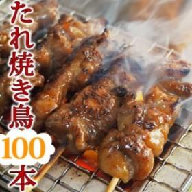 【送料無料】 焼き鳥 国産 バイキング たれ 100本セット BBQ バーベキュー 焼鳥 惣菜 おつまみ 家飲み パーティー 選べる 肉 生 チルド