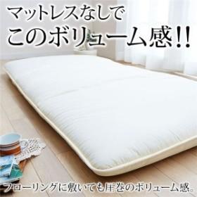 快適!日本製ウルトラボリューム敷布団 [ダブルサイズ] 厚さ約14cm 日本製