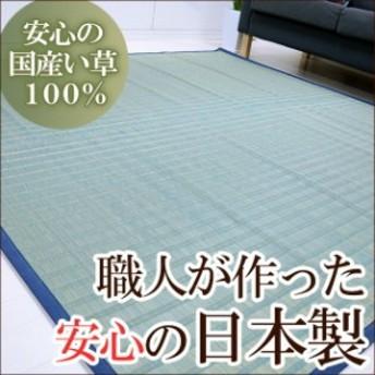 い草ラグ ブルーぼかし 191×191 cm 日本製 国産 い草 100% 掛川織 送料無料
