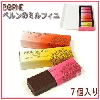 ベルンのミルフィユ 7個入り BeRNE ベルン ミルフィーユ 洋菓子 スイーツ お菓子 チョコ チョコレート
