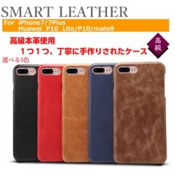 【送料無料】iPhone8 iphoneX iPhone7 iphone7 plus Huawei P10 Lite mate9ケース 高級本革 高級スマホケーススマホケース 持ちやすい 手