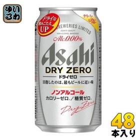 アサヒ ドライゼロ 350ml 缶 48本 (24本入×2 まとめ買い)