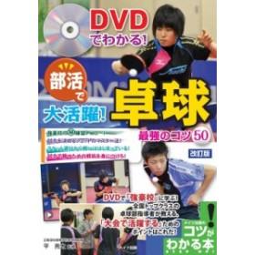 【単行本】 平亮太 / DVDでわかる! 部活で大活躍! 卓球最強のコツ50 改訂版