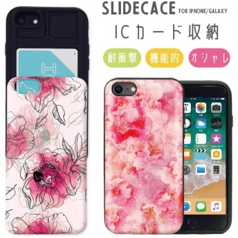 スライドケース カード収納 iPhoneケース galaxyS9 iPhoneX XS iPhone8 iPhone8Plus iPhone7 7Plus iPhone6s/6Plus SE/5s