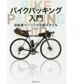 バイクパッキング入門 自転車ツーリングの新スタイル/田村浩