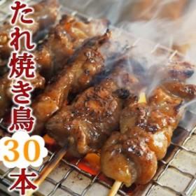 【送料無料】 焼き鳥 国産 バイキング たれ 30本セット BBQ バーベキュー 焼鳥 惣菜 おつまみ 家飲み パーティー 選べる 肉 生 チルド 冷