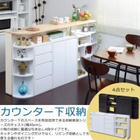 【送料無料】カウンター下収納 フルセット