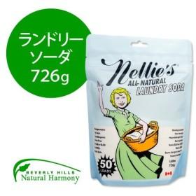 ランドリーソーダ 洗濯用洗剤 0.6kg 約50回分 Nellie's All-Natural