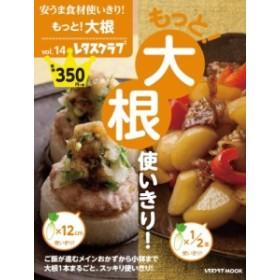 【ムック】 レタスクラブ編集部 / 安うま食材使いきり! Vol.14 もっと!大根使いきり! レタスクラブムック