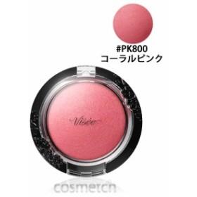 コーセー・ヴィセ リシェ フォギーオン チークス #PK800 コーラルピンク (チーク・頬紅)