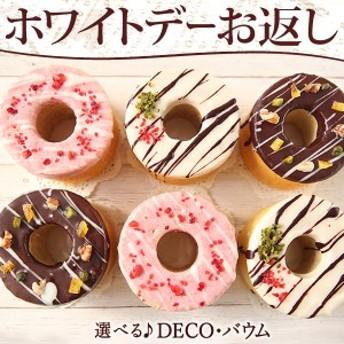 ホワイトデー お返し 義理チョコ デコバウム チョコレート 焼き菓子 3号 AA