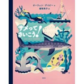 【絵本】 オーウェン・デイビー / サメってさいこう!