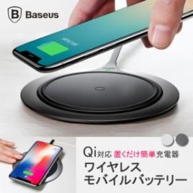 ワイヤレス充電パッド モバイルバッテリー ワイヤレス充電器 簡単 高速充電 Qi対応 iPhoneX 簡単 iPhone8 iPhone8 Plus 携帯充電 Samsung
