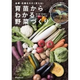 【単行本】 野口貴 / 育苗からわかる野菜づくり 品質・収量を大きく変える