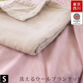 東京西川 ウール毛布 シングル 日本製 洗える 羊毛100% ブランケット 無地カラー 掛け毛布