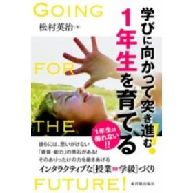 【単行本】 松村英治 / 学びに向かって突き進む!1年生を育てる