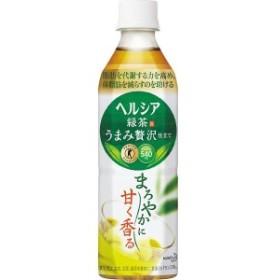 花王 ヘルシア緑茶うまみ贅沢仕立て500ml(24本) ×ヘルシア