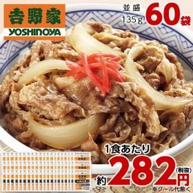 ≪ネット限定セット!1食あたり 約282円≫吉野家牛丼の具60袋